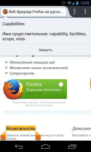 firefox-android-add-ons
