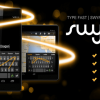 Swype Leaves Beta and Releases on the Play Store
